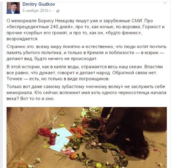 Гудков пишет