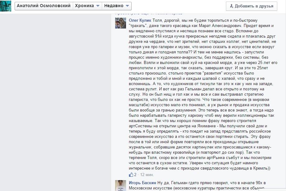 Олег Кулик о...