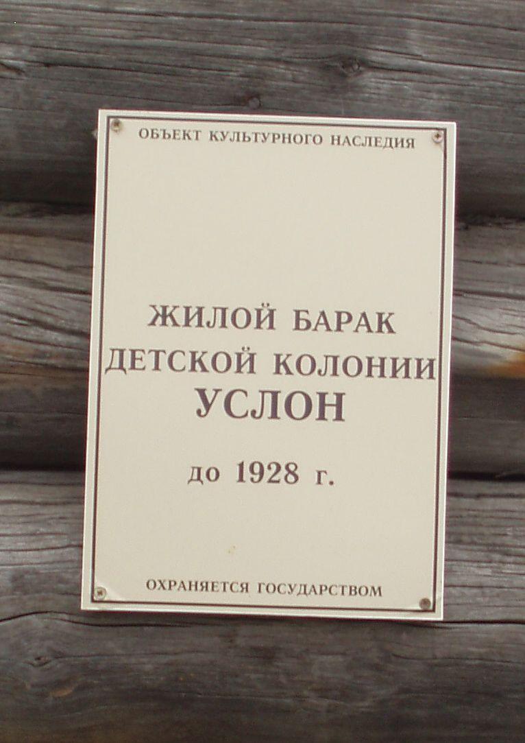 УСЛОН