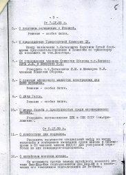 Страница документа