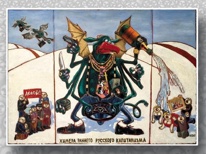 Химера раннего русского капитализма