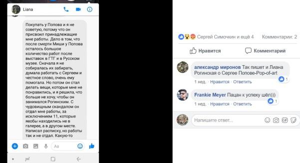 Сергей Попов и наследие Рогинского