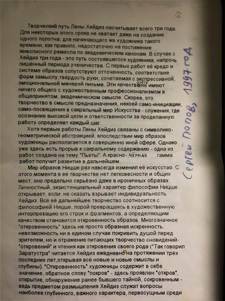 1997 год, Сергей Попов о творчестве Лены Хейдиз