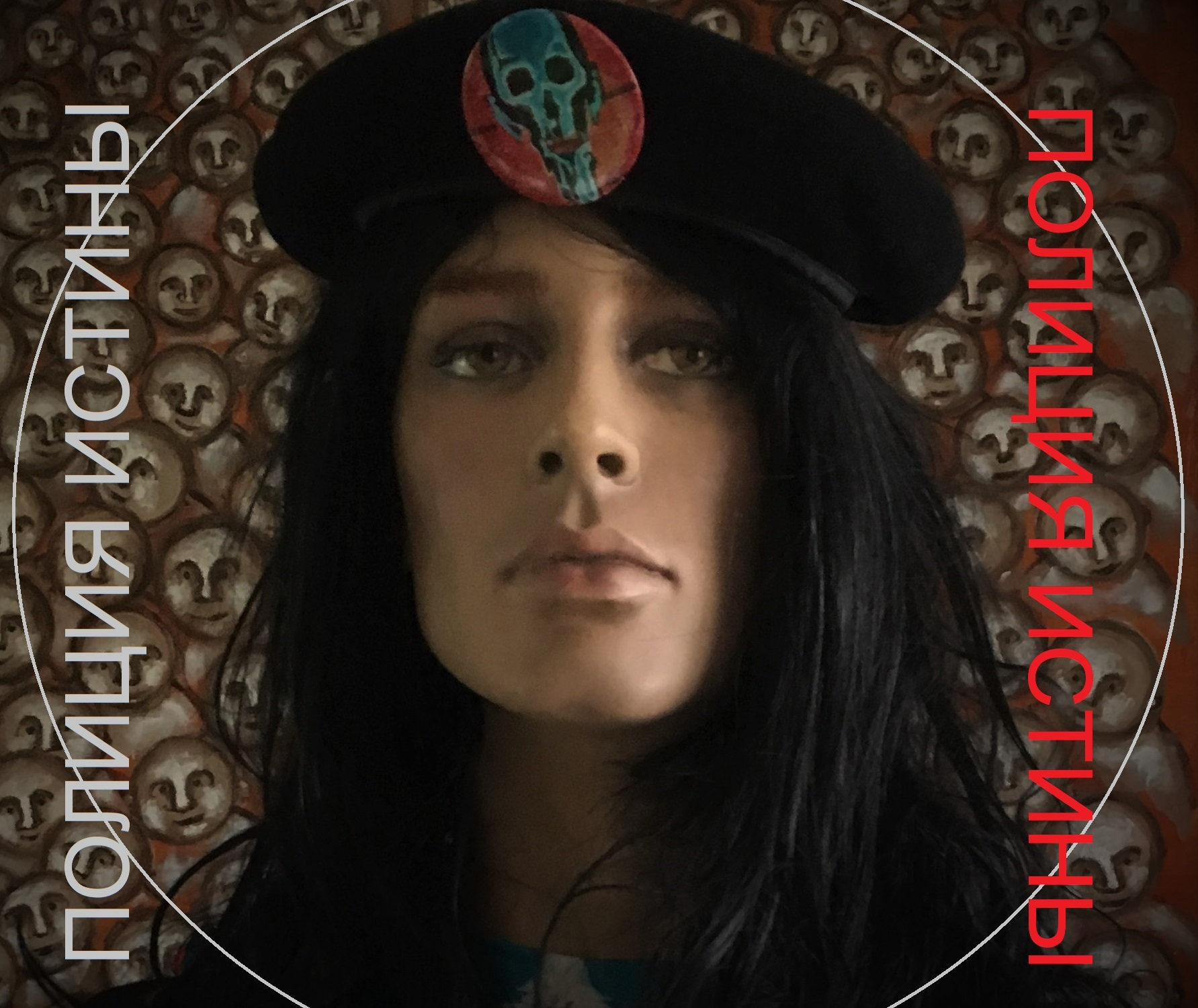 Лена Хейдиз. Полиция Истины. Lena Hades, Truth Police.