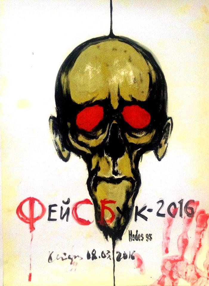 фейсбук, Лена Хейдиз и ее арт марафон памяти Немцова