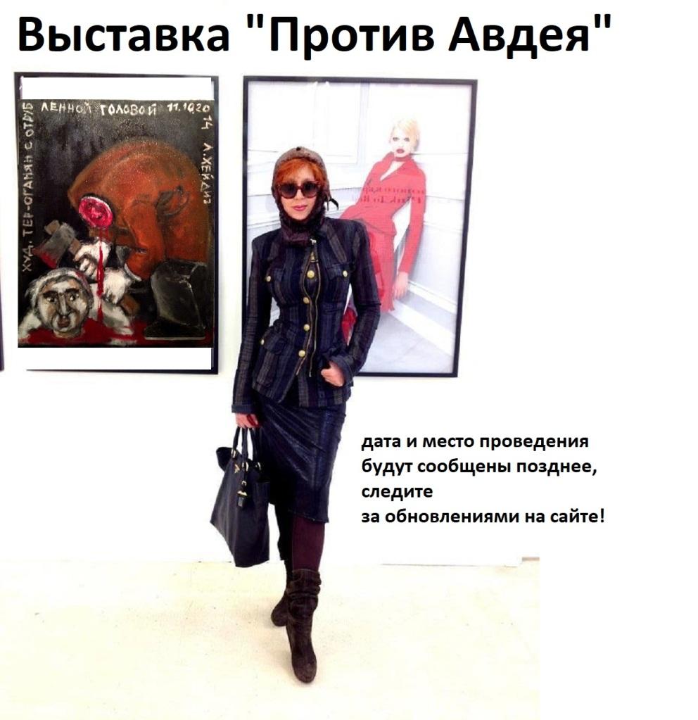 """Выставка """"Против Авдея"""" в подвале, куратор выставки Лена Хейдиз"""